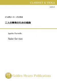 【クラリネット&ヴィオラ 楽譜】<br>二人の奏者のための組曲 <br>作曲:イッポリート・パリネロ<br>