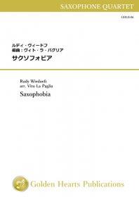 【サクソフォーン4重奏 楽譜】<br>サクソフォビア <br>作曲:ルディ・ヴィードフ <br>編曲:ヴィト・ラ・パグリア<br>