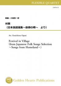 【フレキシブル4重奏 楽譜】<br>村祭(日本民謡選集〜故郷の唄〜より) <br>作曲:南 能衛  <br>編曲:小國晃一郎<br>