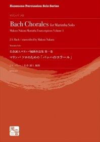 (楽譜) マリンバ・ソロのための「バッハのコラール」: 名倉誠人マリンバ編曲作品集 第一巻 (マリンバ)