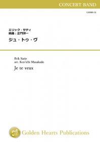 【吹奏楽 楽譜】<br>ジュ・トゥ・ヴ <br>作曲:エリック・サティ 編曲:正門研一<br>