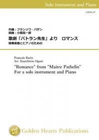 【独奏楽器&ピアノ 楽譜】<br>歌劇「パトラン先生」より ロマンス 独奏楽器とピアノのための <br>作曲:フランソワ・バザン<br>編曲:小國晃一郎<br>