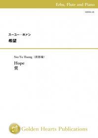【二胡、フルート、ピアノ 3重奏 楽譜】<br>希望 <br>作曲:スーユー・ホァン<br>