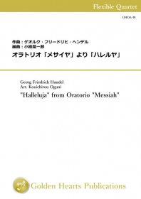 【フレキシブル4重奏 楽譜】<br>オラトリオ「メサイヤ」より「ハレルヤ」 <br>作曲:G.F.ヘンデル <br>編曲:小國晃一郎<br>