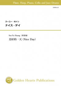 【室内楽 5重奏 楽譜】<br>ナイス・デイ <br>作曲:スーユー・ホァン<br>