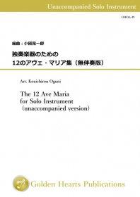 【独奏楽器 楽譜】<br>独奏楽器のための12のアヴェ・マリア集(無伴奏版)<br>編曲:小國晃一郎<br>