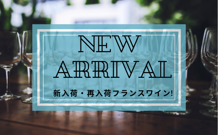 New arrival ロゴ
