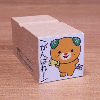 がんばれ!(みきゃんゴム印 大)