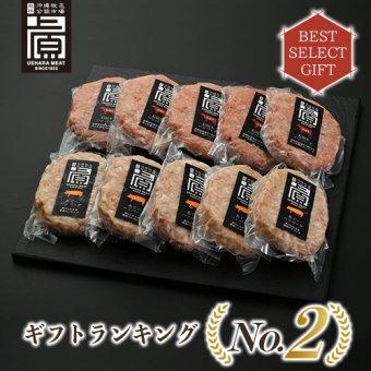 石垣牛&あぐーハンバーグセット(各5個)