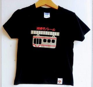 湘南モノレール キッズTシャツ