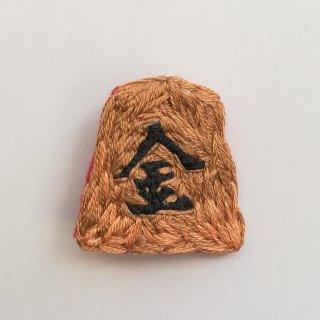 金の刺繍ブローチ