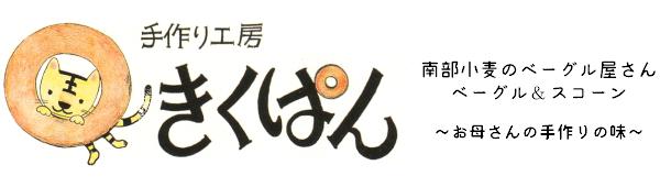 きくぱんベーグル ONLINE STORE