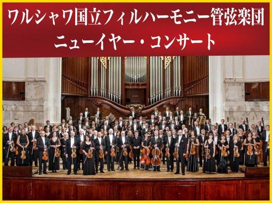 ワルシャワ国立フィルハーモニー管弦楽団 - オレンジアウル販売サイト