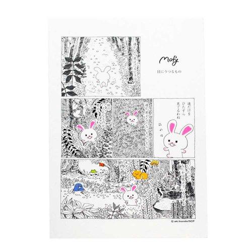 うさぎのモフィ ポストカード(B)