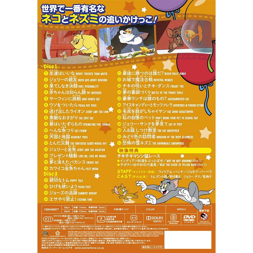 キャラコ トムとジェリー どどーんと32話 てんこもりパック Vol.5 (2枚組)【DVD】  1000498977 TJ
