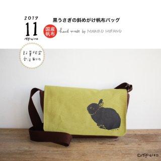 【受注制作】黒うさぎの斜めがけ帆布バッグ