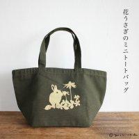 花うさぎのミニトートバッグ