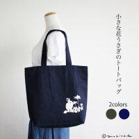 【受注制作】小さな花うさぎのトートバッグ
