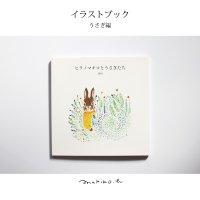 【イラストブック】ヒラノマキコとうさぎたち2018