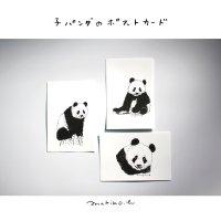 【3枚セット】子パンダのポストカード