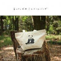 子パンダのミニトートバッグ