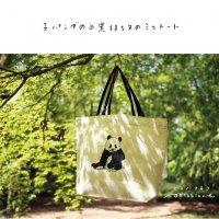 子パンダの白黒ミニトートバッグ