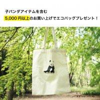 【子パンダアイテム含む5千円以上お買い上げの方限定】子パンダのエコバッグ