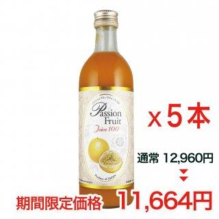 ★限定特価・期間限定★ パッションフルーツジュース100(無糖)500ml / 5本セット