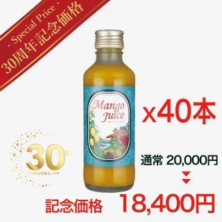 ★30周年記念価格★ミニマンゴージュース 200ml  /  40本セット