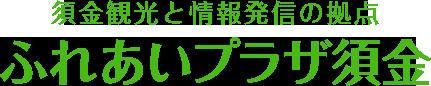 ふれあいプラザ須金 山口県周南市須金のぶどう・梨の産地直送販売