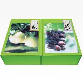 ぶどう・なしセット(2kg+2.5kg)