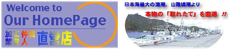 asksanin 山陰境港