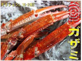 台湾ガザミ「セクション1kg」16〜20肩入り バーレーン産