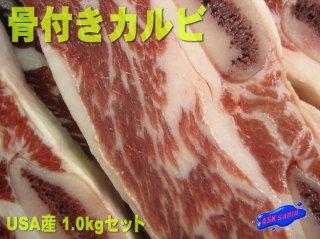 スライス済「骨付きカルビ1kg」ショート・リブ・カット USA産