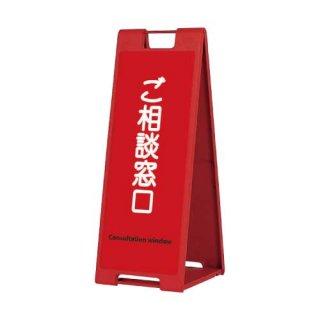 メッセージプレート(赤) W330xH887xD380