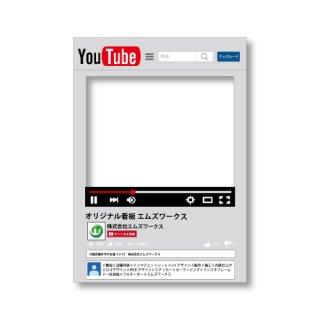 Youtubeパネル(W420×H594/子ども・ペット用)