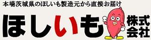 本場茨城産の干し芋通販、製造元からお届けします。ほしいも株式会社