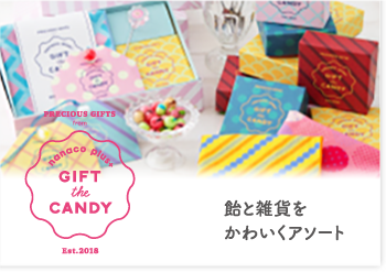GIFT the CANDY