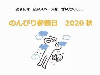 のんびり参観日 2020秋