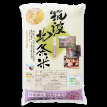 筑波北条米特別栽培米10kg