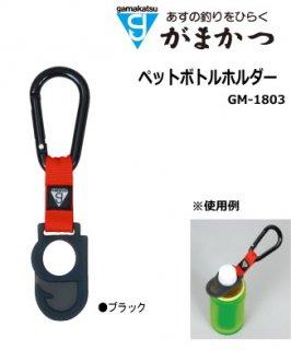 がまかつ ペットボトルホルダー GM-1803 (ブラック) / 【本店特別価格】
