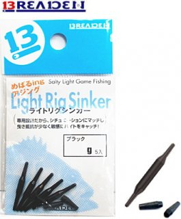 ブリーデン ライトリグシンカー (1.5g) (メール便可)