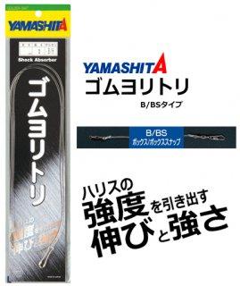ヤマリア ゴムヨリトリ 2.5mm-20cm (メール便可) 【本店特別価格】