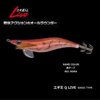 ヤマリア エギ王Q LIVE ベーシックタイプ 3.5号 R01 RDRA (メール便可) (O01) 【本店特別価格】