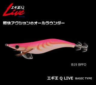 ヤマリア エギ王Q LIVE ベーシックタイプ 3.0号 B19 BPFO (メール便可) (O01) 【本店特別価格】