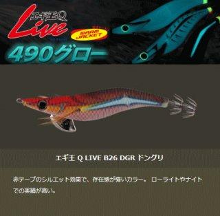 ヤマリア エギ王Q LIVE 490グロー 2.5号  B26 DGR (メール便可) (お取り寄せ商品)