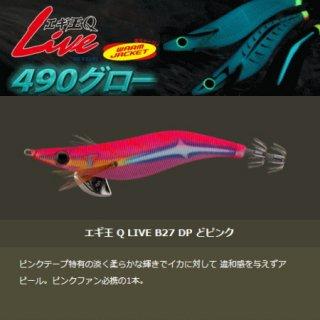ヤマリア エギ王Q LIVE 490グロー 3.5号 B27 DP (メール便可) (O01) 【本店特別価格】
