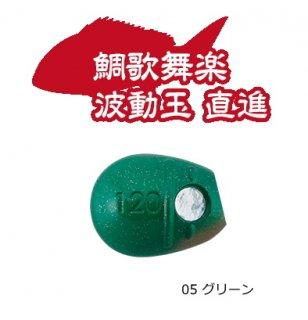 ヤマリア 鯛歌舞楽 波動玉 直進 120g 05 グリーン / タイラバ (メール便可)