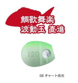 ヤマリア 鯛歌舞楽 波動玉 直進 120g 08 チャート夜光 / タイラバ (メール便可)