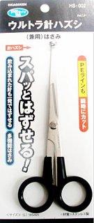岡技研精工 ウルトラ針ハズシ (兼用 はさみ) HS-002 (Lサイズ) 【本店特別価格】